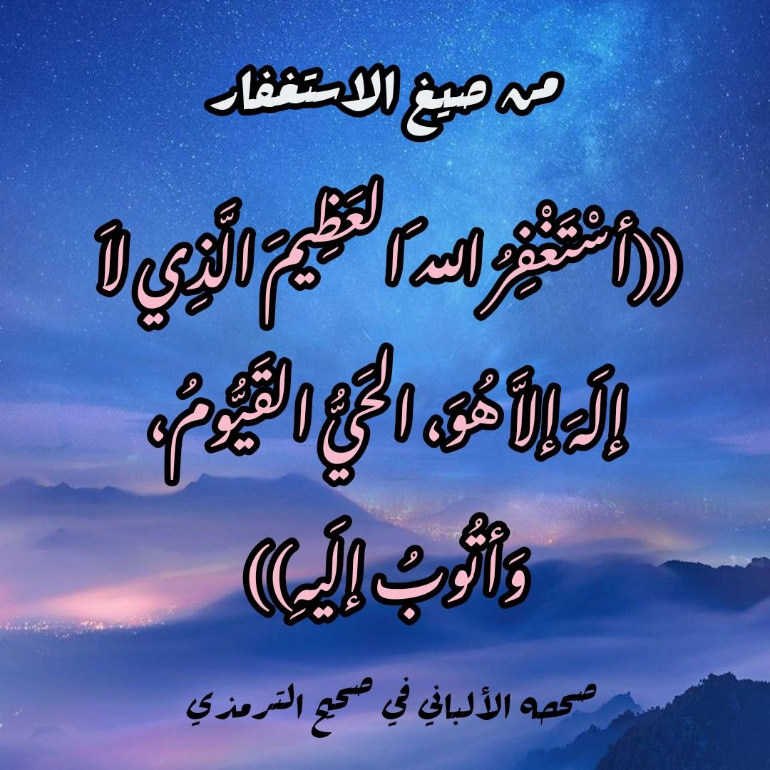 من صيغ الاستغفار Arabic Calligraphy Calligraphy