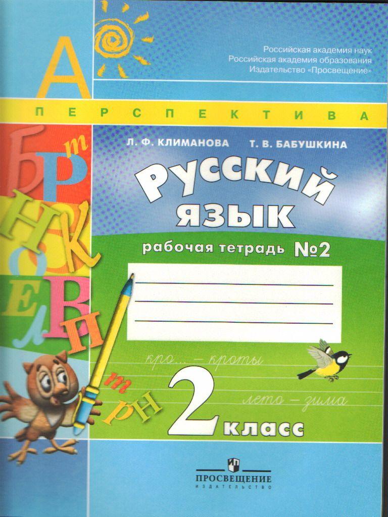 Русский язык 7 класс учебник читать