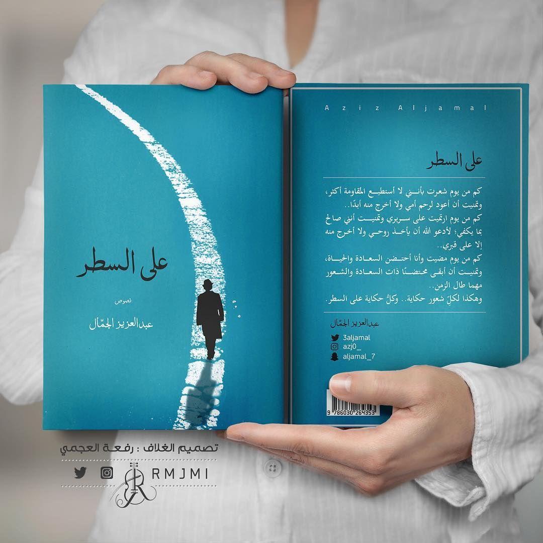 تصميمي غلاف كتاب غلاف كتاب على السطر لـ عبدالعزيز الجمال تصميم اغلفة كتب اغلفة كتب Words Quotes Arabic Love Quotes Arabic Books