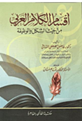 تحميل كتاب أقسام الكلام العربي من حيث الشكل والوظيفة Pdf كامل Free Pdf Books Pdf Books Books