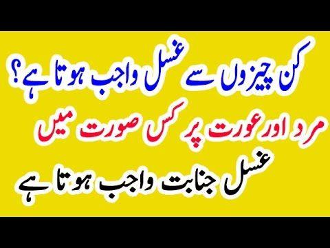 Ghusl Kin Kamo Se Toot Jata Hai Aur Humpar Farz Ho Jata Hai/ When