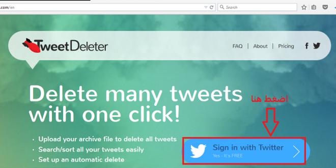 حذف تغريدات تويتر نهائيا بدون برامج Tweet Deleter برامج الدرع Sorting