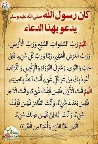 اللهم يا من يدبر الأمور من السماء إلى الأرض Vip2099 Islamic Love Quotes Islamic Phrases Quran Quotes Love
