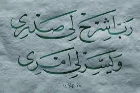 Resultat De Recherche D Images Pour ايات قرانية مكتوبة على مناظر طبيعية Islamic Calligraphy Islamic Art Calligraphy Calligraphy Art