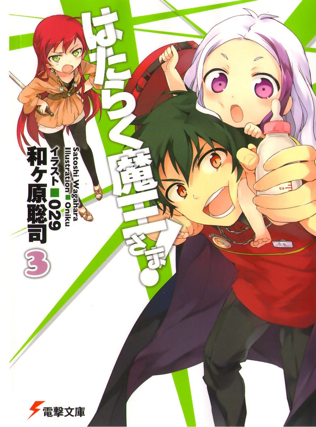 Hataraku Maou Sama V3 Front Cover 1036x1400 Light Novel