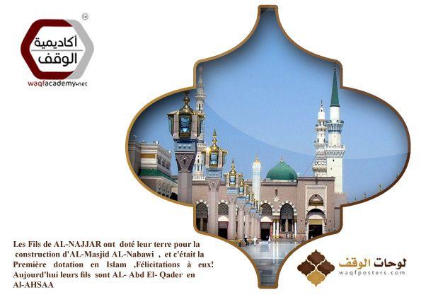 Waqf Awqaf الأوقاف وقف الوقف Congratulations Mirror Decor
