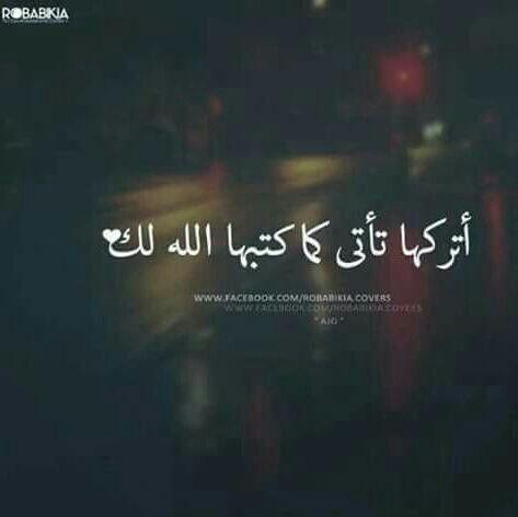 توكل على الله Beautiful Arabic Words Quotations Arabic Quotes