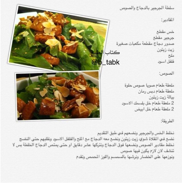 سلطة الجرجير بالدجاج والصوص Middle East Recipes Food And Drink Arabic Food