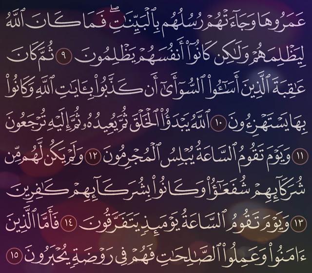 شرح وتفسير سورة الروم Surah Room من الآية 1 إلى الآية 15 Art Quotes Chalkboard Quote Art Chalkboard Quotes