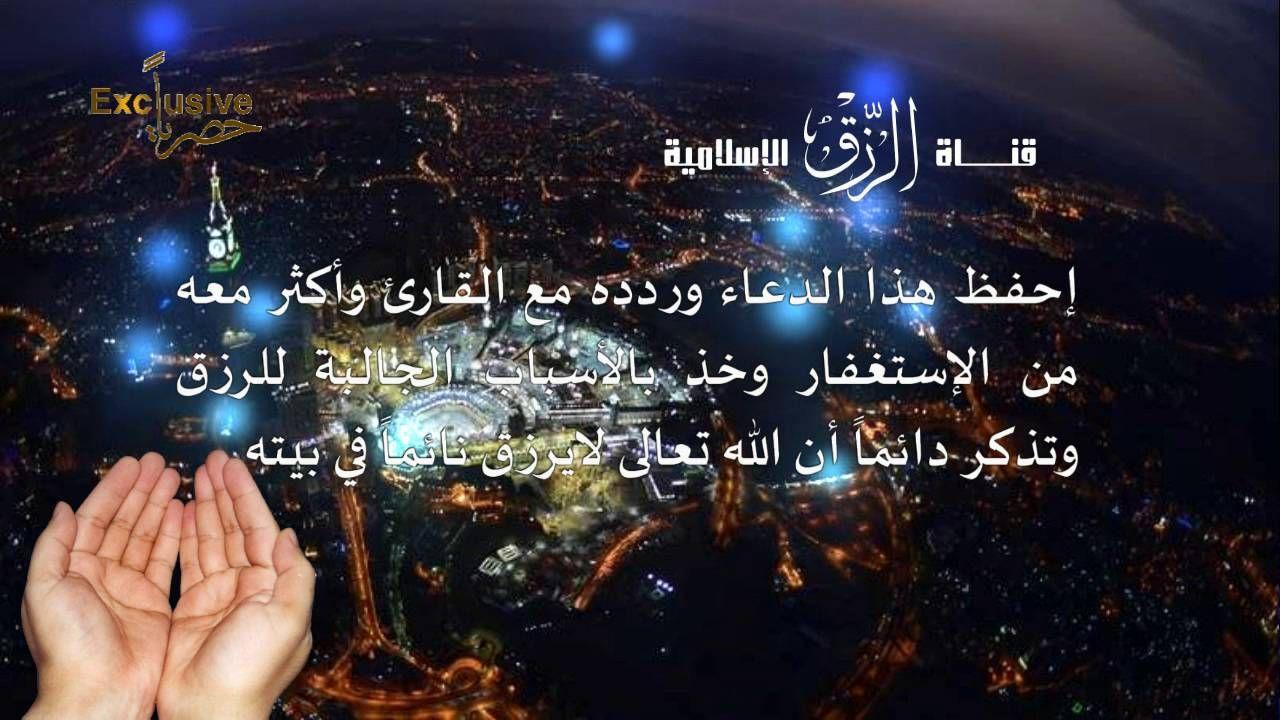 دعاء الرزق الذي دعا به النبي ﷺ لجلب الرزق وأستجابه الله Movie Posters Poster Movies
