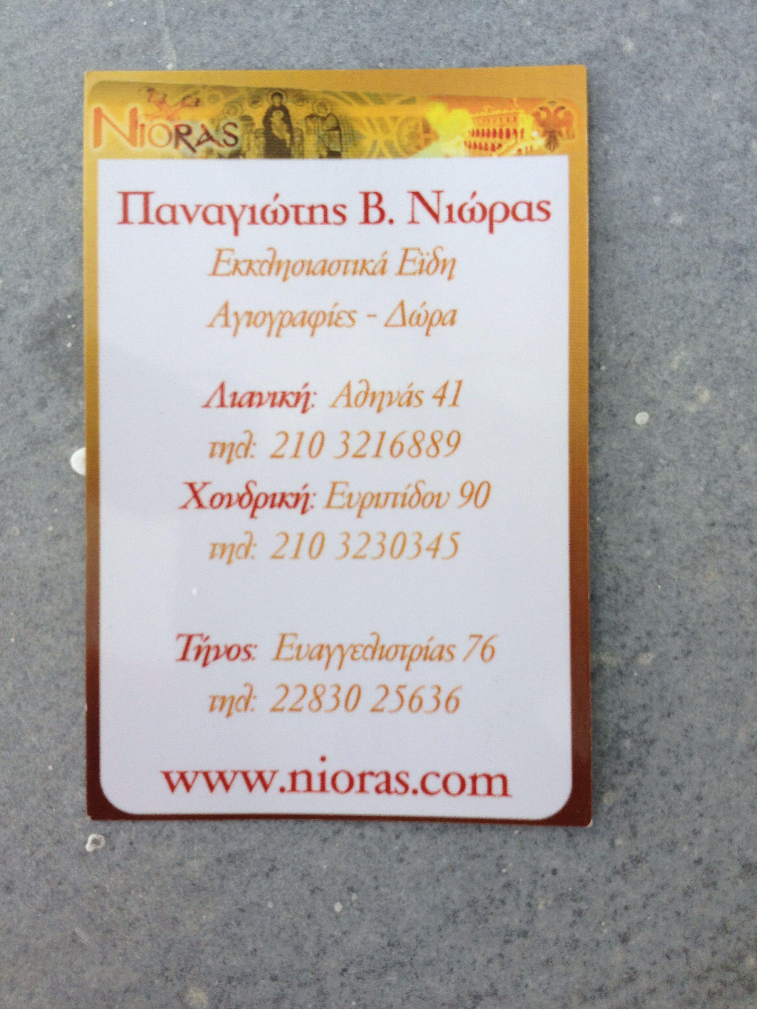 Our Business Card back side - www.nioras.com   Athinas 41 - Athens ...
