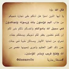 قصص وعبر التجارة مع الله Tattoo Quotes Quotes Blog Posts