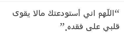 اللهم اني استودعتك مالا يقوى قلبي على فقده Quotes Arabic Arabic Calligraphy
