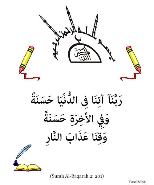 Dua Posters Arabic Text Only Arabic Text Ramadan Poster Text