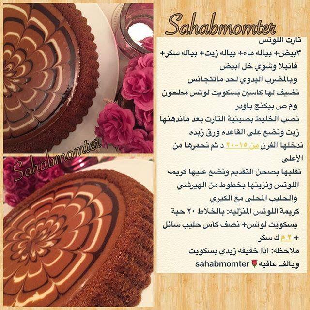 تارت اللوتس Arabic Food Food Recipies Food Receipes