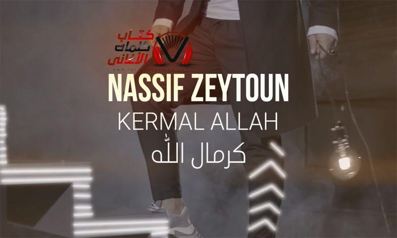 كلمات اغنية كرمال الله ناصيف زيتون Home Decor Decals Lyrics Allah