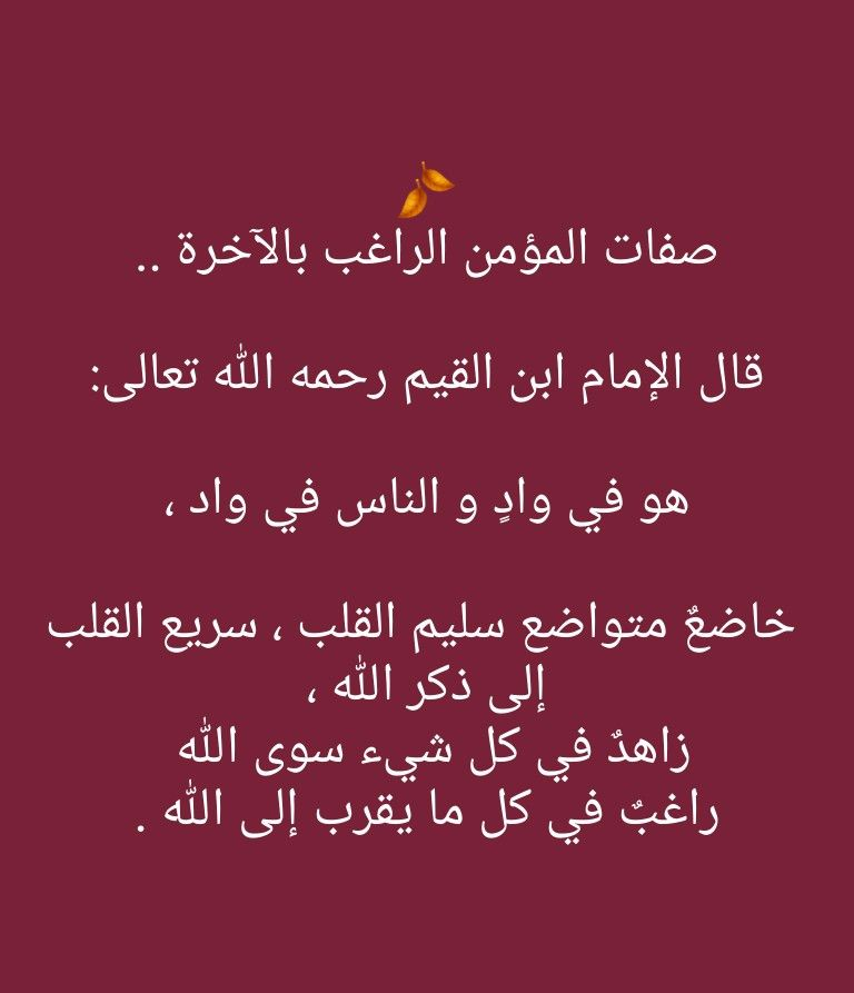 Pin By Fatooon6 On دعاء Quran Verses Quotes Positive Life