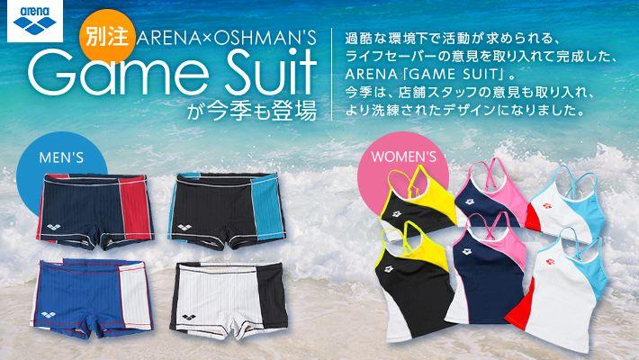 ARENA×OSHMAN'S「Game Suit」が今季も登場
