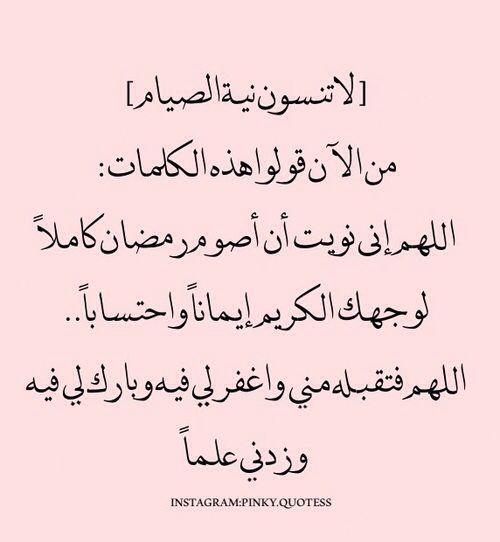 نية الصيام Ramadan Quran Instagram