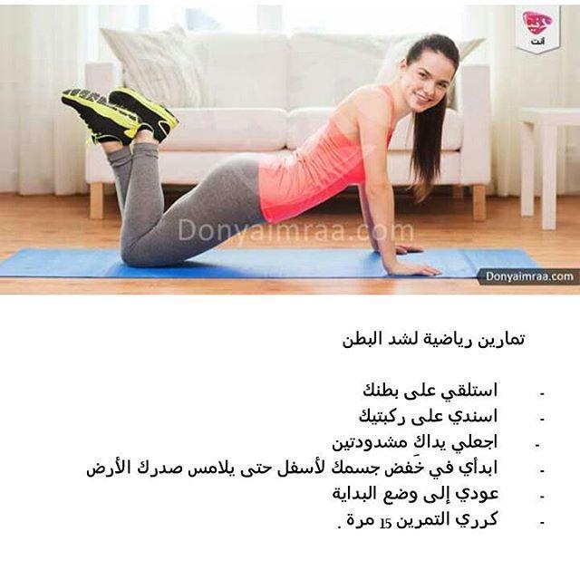 Donya Imraa دنيا امرأة On Instagram تمارين رياضية لشد البطن تمارين رياضية رشاقة كرش ريجيم بطن مسطحة دنيا امرأة Daily Workout Plank Workout Exercise