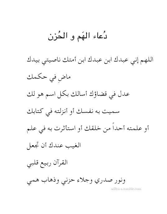 د عاء الهم والحزن Quran Quotes Islamic Phrases Islamic Quotes