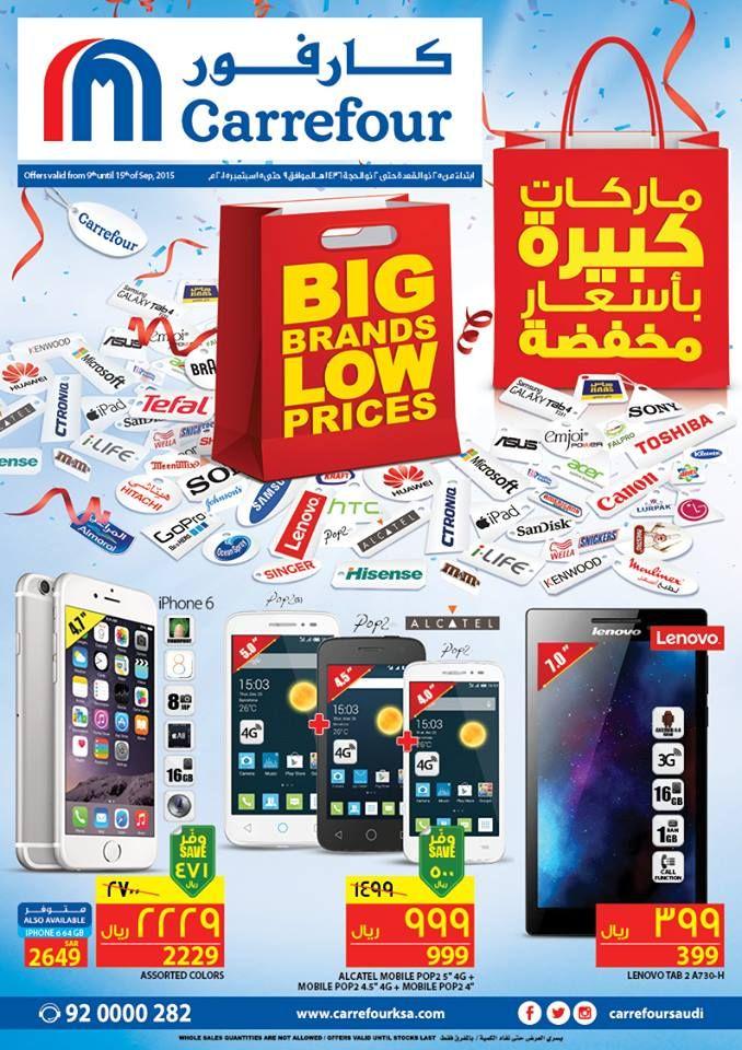 عروض كارفور السعودية 9 9 2015 Tefal Lenovo Iphone 6