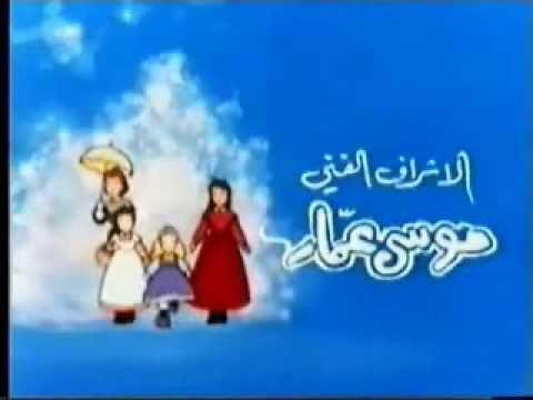 كرتون نساء صغيرات قديم مره Karton Old Cartoons Cartoon The Past