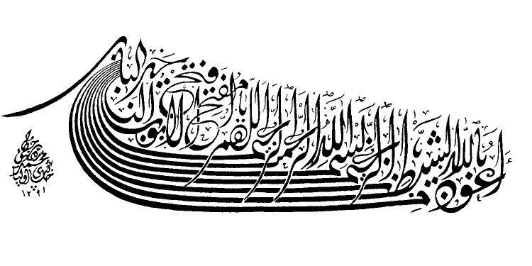 أعوذ بالله من الشيطان الرجيم بسم الله الرحمن الرحيم اللهم يا مفتح الأبواب افتح لنا خير باب Ancient Scripts Islamic Calligraphy Islamic Art