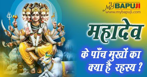 महादेव के पाँच मुखों का क्या है रहस्य ?   Panchmukhi Shiva  +++++++    आसाराम बापूजी ,आसाराम बापू , आशाराम बापू , सत्संग    #asharamjibapu ,#bapu, #bapuji ,#asaram, #ashram, #asaramji, #sant, #asharamji ,#asharam ,#mybapuji