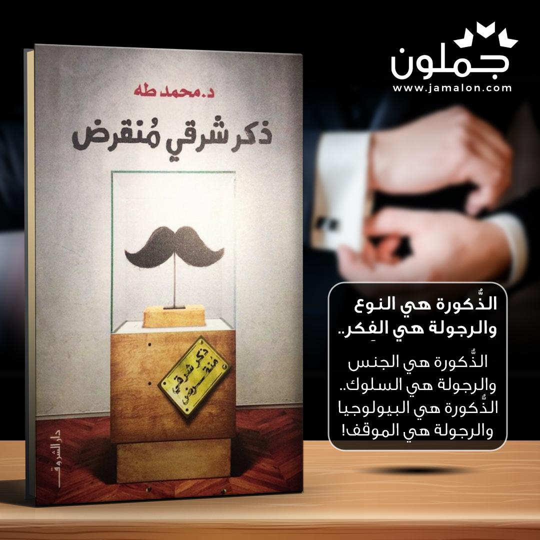 كتاب ذكر شرقي منقرض للكاتب محمد طه In 2021