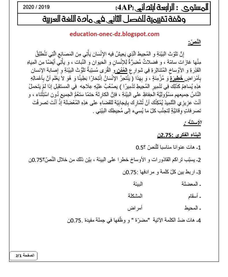 مدونة التعليم و التربية اختبار الثلاثي الثاني مع الحل في مادة اللغة العربي Blog Math Blog Posts