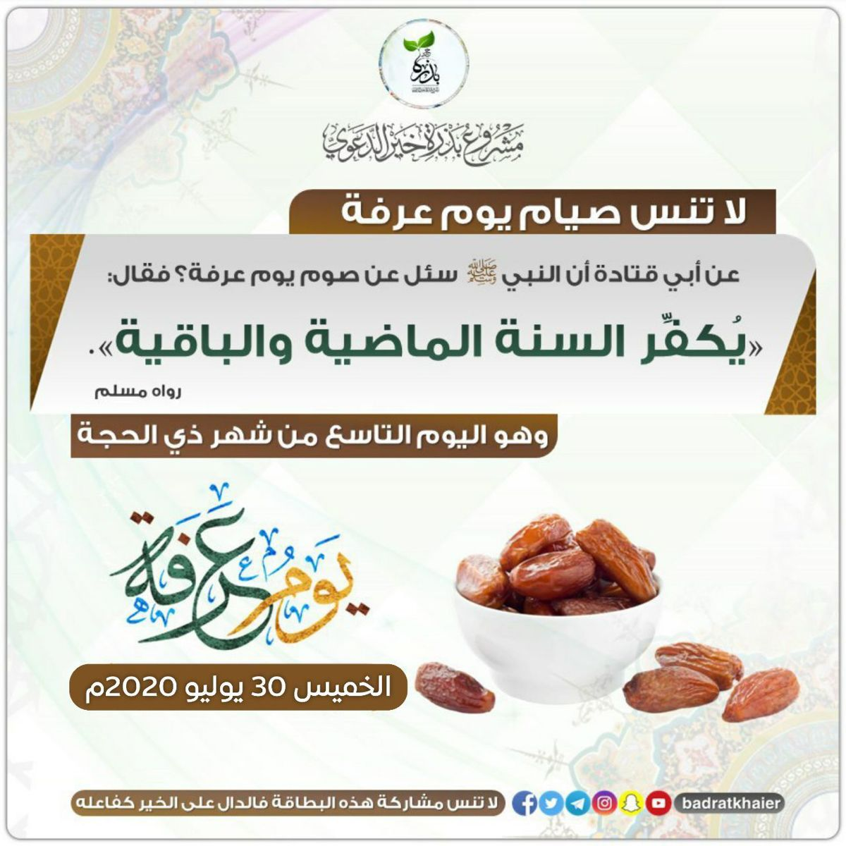 Pin By اترك اثرأ قبل الرحيل On الحج وعيد الاضحى Islam Facts Ahadith 10 Things