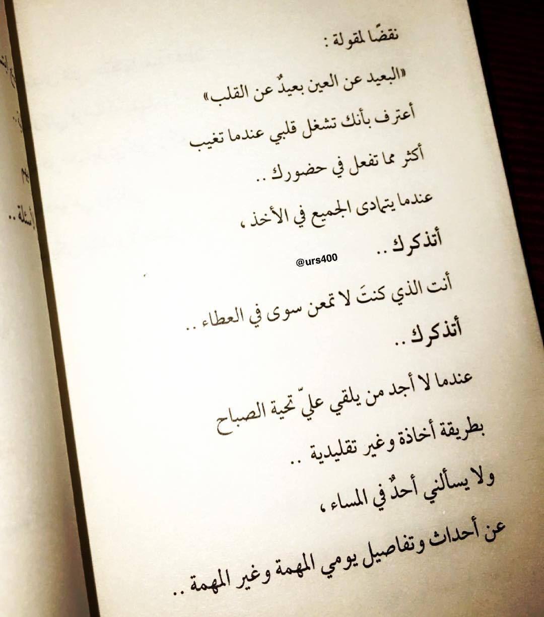 أتذكرك دائما Romantic Quotes Quotes Words
