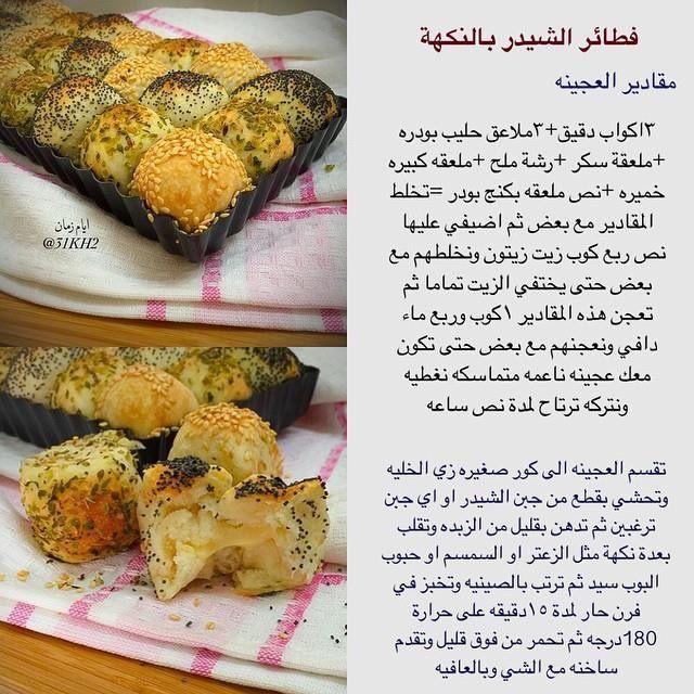 فطائر الشيدر بالنكهة Food Cooking Food And Drink