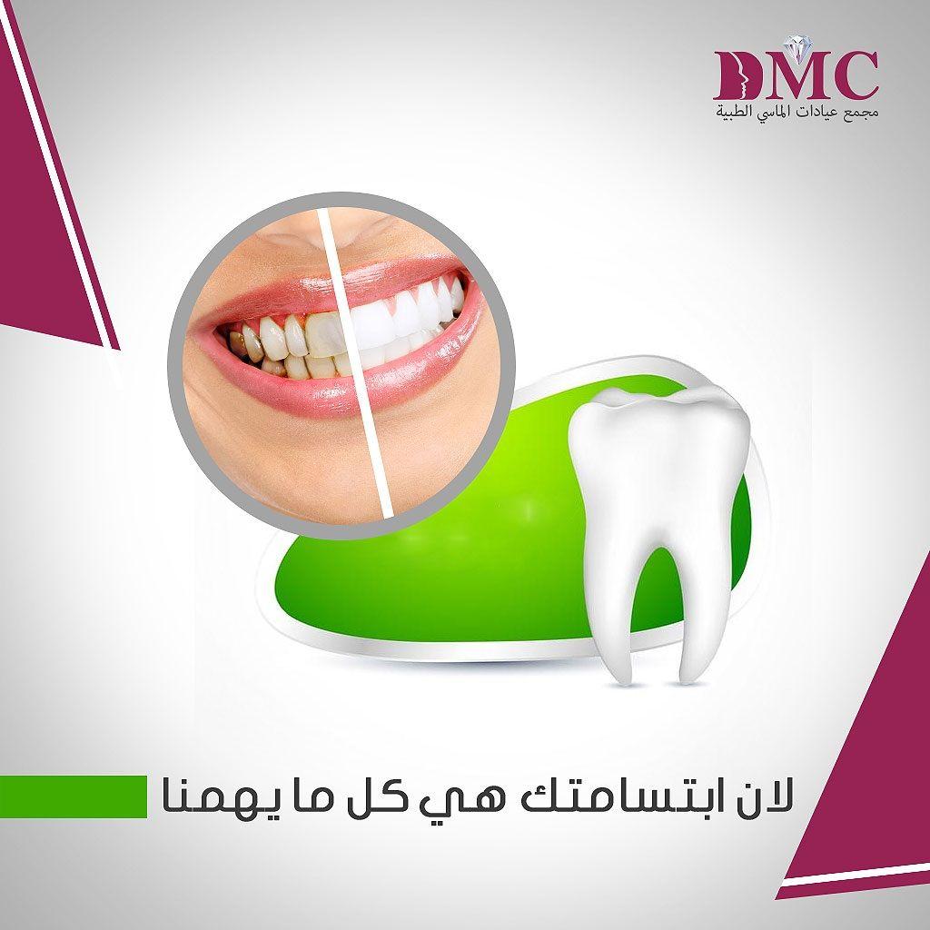 نستخدم ليزر التبييض لنمنحك خدمات تجميل الأسنان و الذي يعد أسرع وأفضل طريقة لتبييض أسنانك مما يجعلك تحصلين على حلة أجمل وابتسامة أكثر إشراق ا