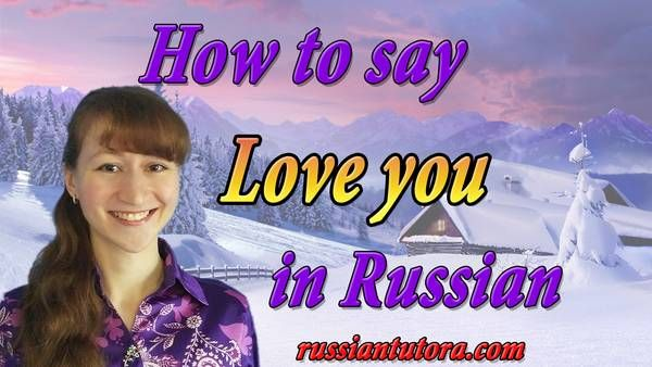 How To Say I Love You In Russian How To Say Hello Merry Christmas In Russian Hello In Russian