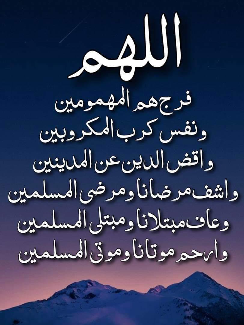 Pin By صورة و كلمة On Duea دعاء Islamic Quotes Islam Quotes