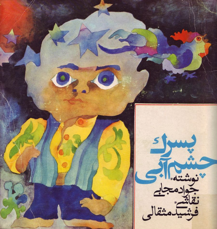 Watercolor books for kids - Iranian Kids Books Part 2 50 Watts