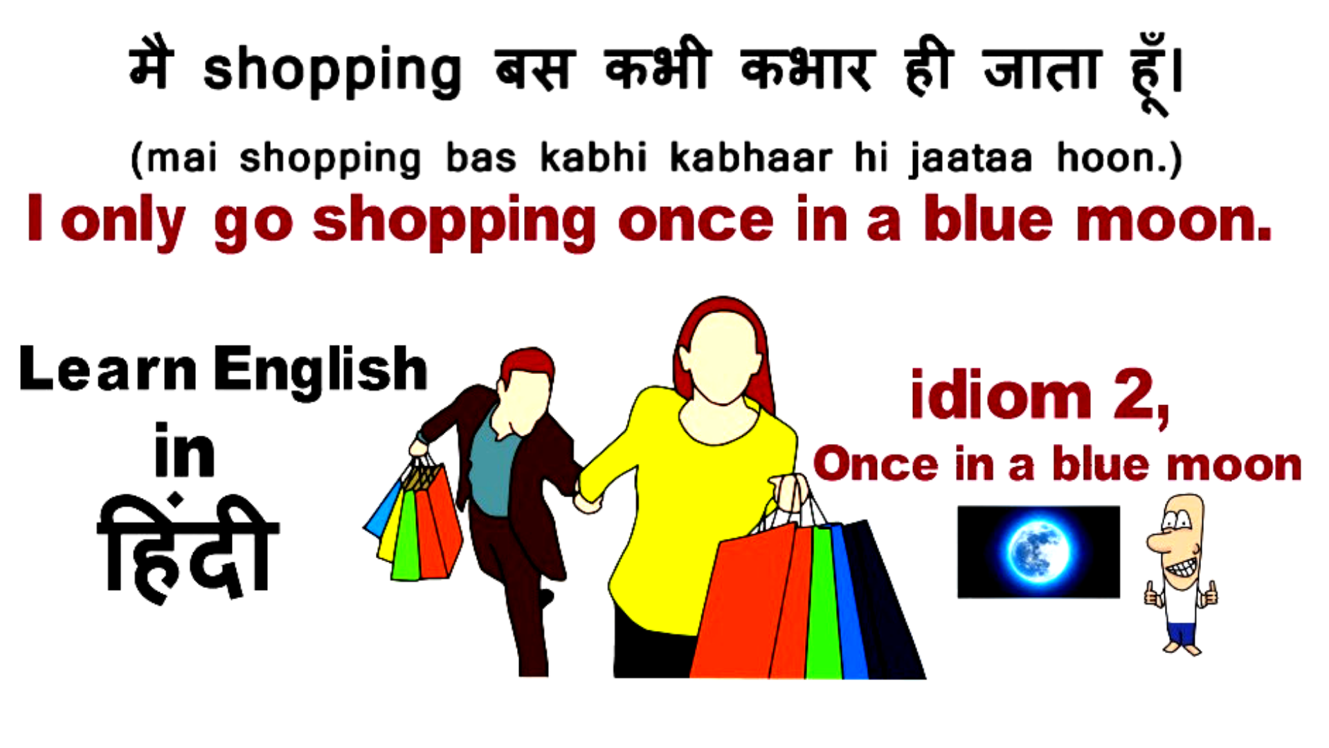 "Idiom ""Once In A Blue Moon"" meaning in Hindi with Examples"