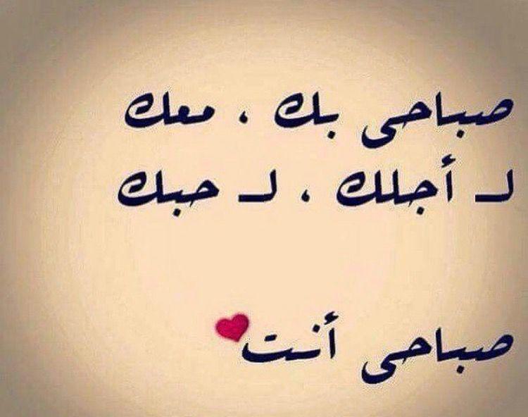 صباح يبدأ بك وبصوتك وكلمة بعشقك بالنسبة لي عيد Morning Love Quotes Sweet Quotes Romantic Love Quotes