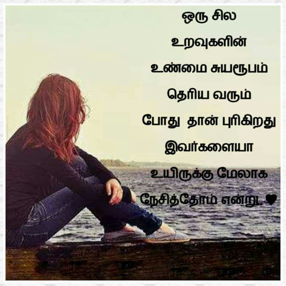 Disappointment Heart Pain Quotes In Tamil • Opzetzwembadshop nl