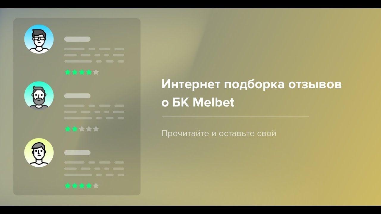 Фрибет мелбет отзывы скачать винлайн на айфон бесплатно winline promokod ru