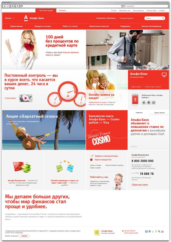альфа банк интернет реклама