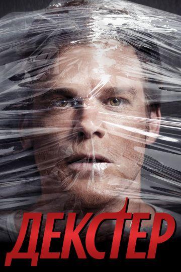 Декстер (2006) — Dexter — смотреть онлайн на КиноПоиск ...
