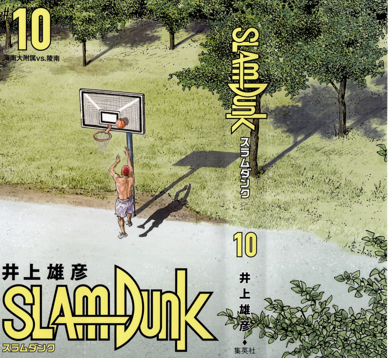 Vol 10 Slam Dunk