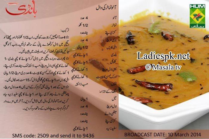 Aloo tamatar ki daal urdu recipe by zubaida tariq handi masala tv aloo tamatar ki daal urdu recipe by zubaida tariq handi masala tv forumfinder Choice Image