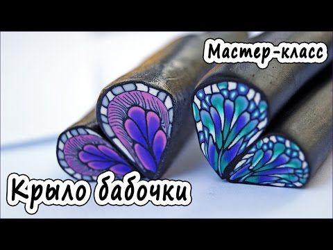 "Трость ""Крыло бабочки"" * ПОЛИМЕРНАЯ ГЛИНА * МАСТЕР-КЛАСС * POLYMER CLAY - YouTube"