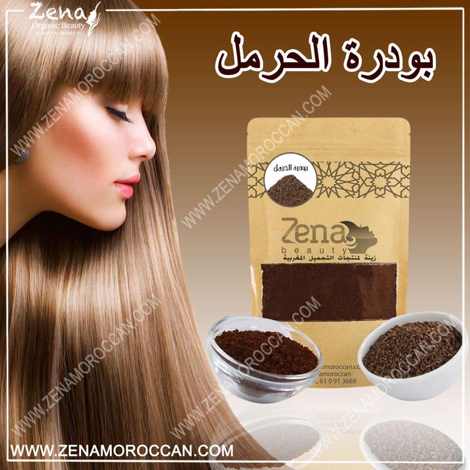 بودرة الحرمل Hair Beauty Food
