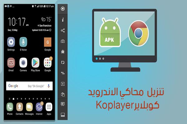 تحميل محاكي الاندرويد koplayer برنامج كوبلاير لتشغيل ألعاب