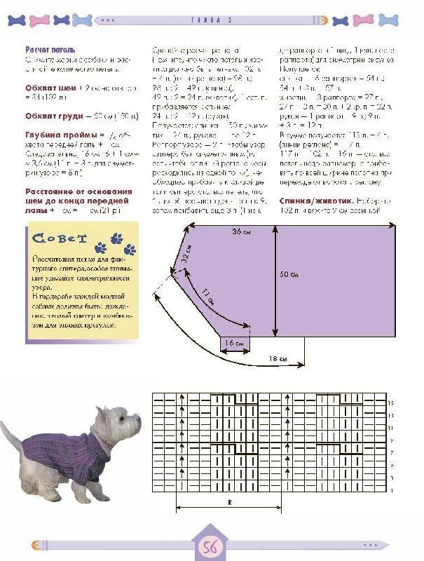иллюстрация 5 из 8 для вязаная одежда для собак техника приемы